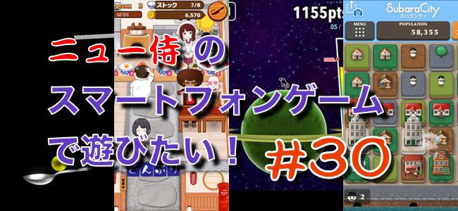 「ニュー侍のスマートフォンゲームで遊びたい!」#30「みんなが夢中になって遊んじゃうファミリー向けゲームをプレイしてみた。」