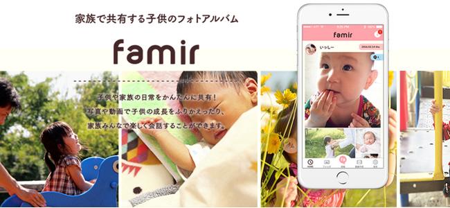 子供の写真を家族みんなでいつでも見られる。離れて住んでいる家族も嬉しい「家族で共有するフォトアルバム~famir」