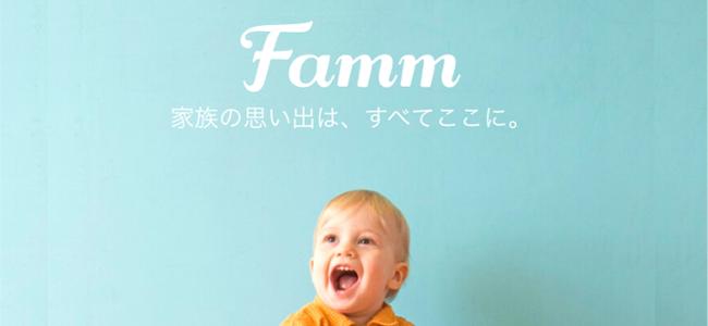 「Famm」なら簡単に子供の写真整理できるし、アルバムが作れちゃうし、毎月無料でフォトブックが届きますよ!