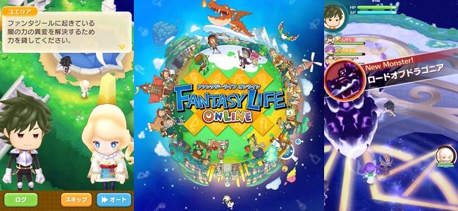 何でも出来る!何でもなれる!どの職業にも活躍の場がある、少しリアルなファンタジー世界生活冒険RPG「ファンタジーライフ オンライン」