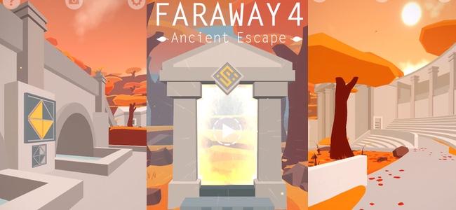 気分は冒険家。遺跡の中を探索して謎を解き明かしていく脱出ゲーム「Faraway 4」レビュー