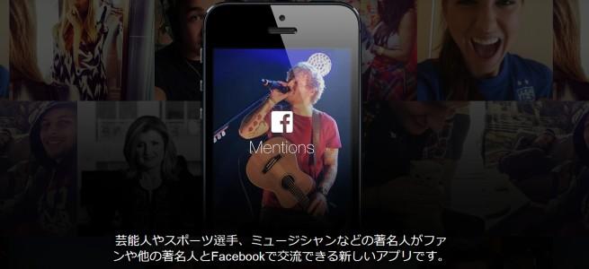 Facebookが芸能人など有名人専用アプリ「Facebook Mentions」をリリース
