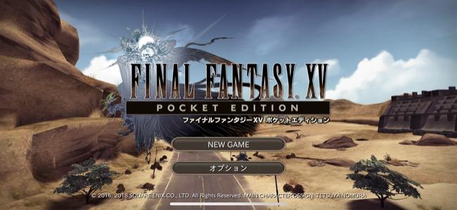 「ファイナルファンタジー XV ポケットエディション」が配信開始!コンシューマ機で発売されたFF XVのグラフィックなどをスマホ向けにアレンジしつつ全てのストーリーを収録
