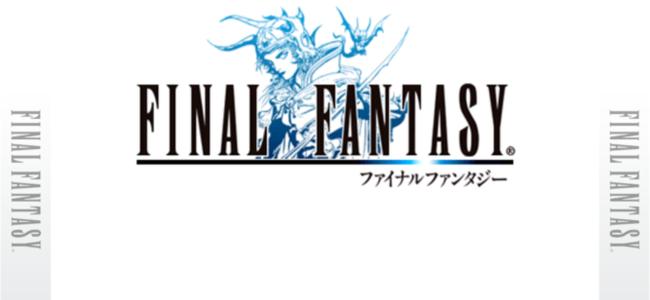 FFの原点、クリスタルの原点。名作RPGをもう一度「FINAL FANTASY」