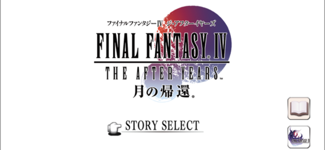 FF IV、その後の物語をスマホで。「FINAL FANTASY IV: THE AFTER YEARS -月の帰還-」