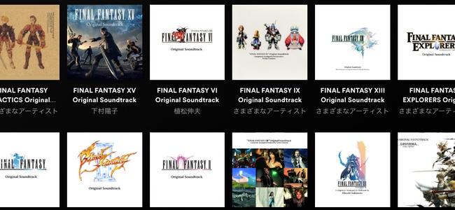 Apple Musicでファイナルファンタジーシリーズのサウンドトラックが聴き放題に!