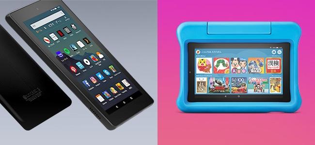Amazonが新たにAlexaを搭載したタブレット「Fire 7」と子供向けにコンパクトな「Fire 7 キッズモデル」を発表。予約受付中で6月6日より発売