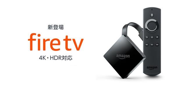 Amazonが4K対応の新型Fire TVを10月25日より発売。予約を開始