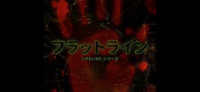 人気テキストアドベンチャー!舞台は謎の病院。選択で導き、運命を切り開こう。「Lifeline:フラットライン」