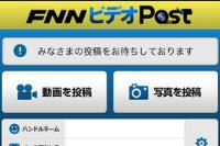 国民総カメラマン化!?フジテレビ、動画・写真投稿サービス「FNNビデオPost」を公開!