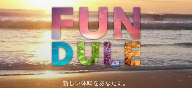 """写真で切り取られた""""体験""""を共有するSNSアプリ「FUNDULE」"""