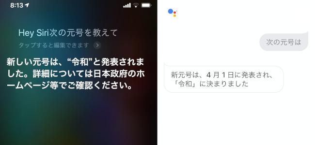 Siri、Google アシスタントなど音声アシスタントが早くも新元号「令和」に対応