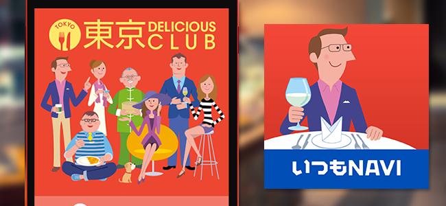 渋谷の街で鯨を食す!『東京 DELICIOUS CLUB』で見つけた厳選グルメに外れなしっ!