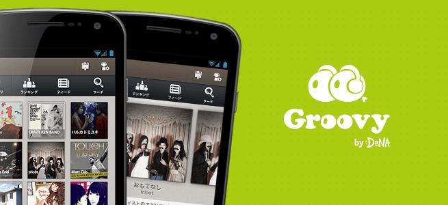 好みの音楽がすぐに見つかる!歌詞表示も可能な音楽プレイヤー「Groovy」