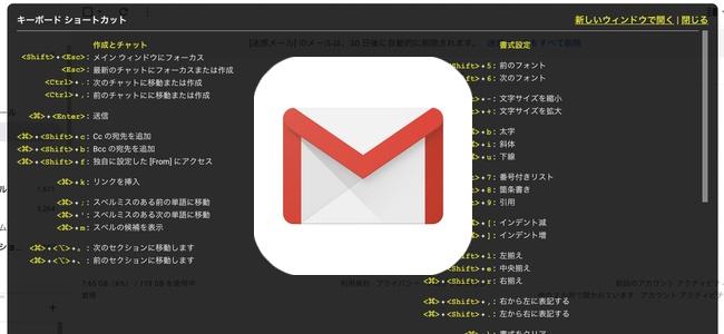 「Gmail」アプリがアップデートでiPhone XS、iPhone XS Maxに対応。iPadでのキーボードショートカットが利用可能に
