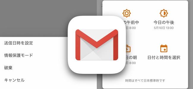 「Gmail」アプリがアップデートでメールの送信日時を指定する機能を追加