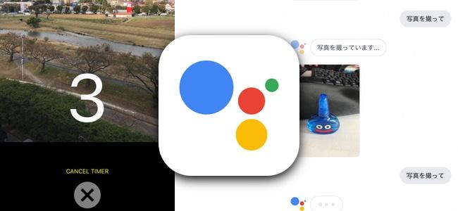 「Google アシスタント」アプリがアップデート「写真を撮って」と話しかけるとカメラで撮影してくれる機能を追加。自撮りも可能