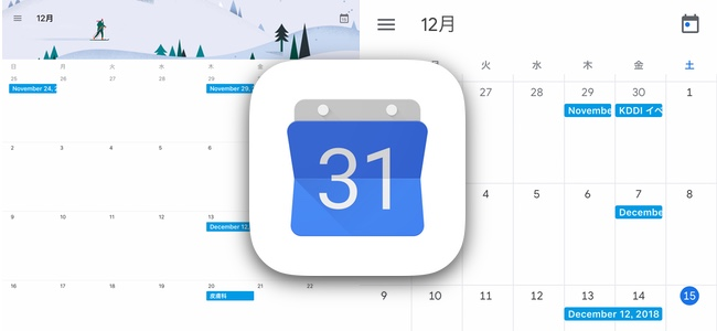 iOS版「Google カレンダー」アプリがアップデートで月表示に縦ラインの追加や当日を示す強調など見やすいデザインに変更