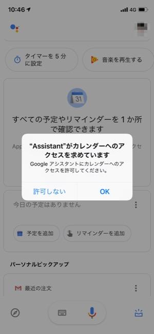 googleassistant_02