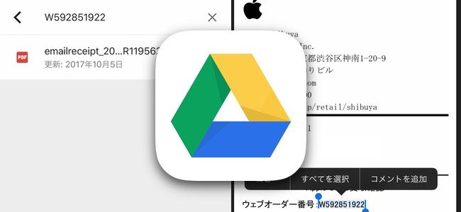「Google ドライブ」アプリがアップデートでPDF内のテキストも検索可能に