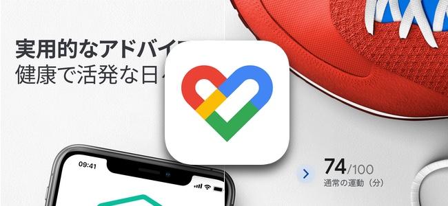 Googleの活動計測アプリ「Google Fit」のiOS版がリリース!Apple Watchのデータもリンク可能