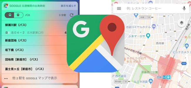 「Google マップ」アプリがアップデートで色やスタイルが更新されデザインが美しく、交通機関の出発時刻ウィジェットで電車とバスのフィルタリングが可能に