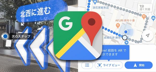iOS版「Google マップ」アプリでもARナビ「ライブビュー」の利用が可能に
