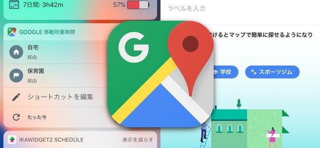 「Google マップ」アプリがアップデートで移動所要時間ウィジェットにショートカットが追加。任意の場所までの時間がすぐわかるように
