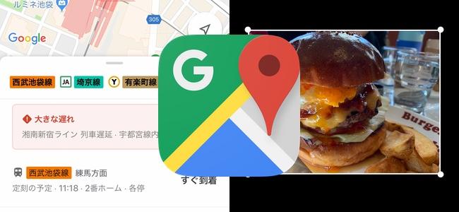 「Google マップ」アプリがアップデート。迷わないための経路内ランドマーク表示や、地図上で駅をタップするだけで電車の出発案内の表示、写真の加工機能などが追加