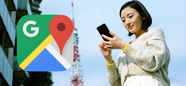 Google マップがリニューアルを発表!ランドマークを目印としたナビやオフラインマップ、より便利な乗換案内などの機能が追加