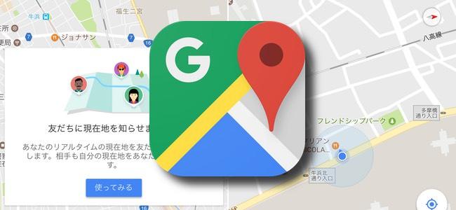 Googleマップで自分の場所をリアルタイムに共有する機能が利用可能に