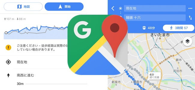 「Google マップ」がアップデートでルート検索をすると、高低差グラフが表示されるように