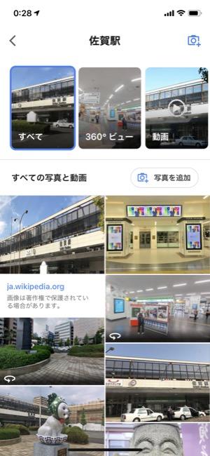 googlemapsaga_08