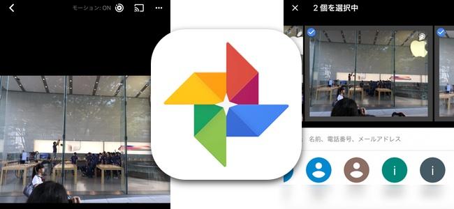 「Google フォト 」がアップデートでiPhone Xに対応。モーションフォト機能が全端末で使用可能に