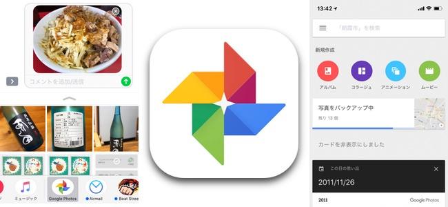 「Google フォト」アプリがアップデート、iMessageの拡張機能で写真や動画を共有できるように