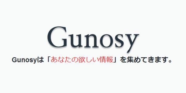 進化した「グノシー」で情報収集が劇的に捗る!キーワード登録で精度アップ