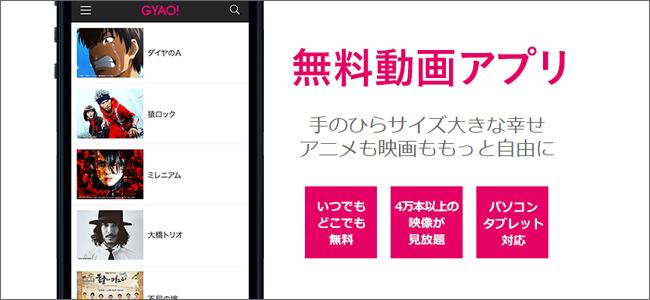 新作アニメや映画、音楽PVも全部チェックしよう★「無料動画GYAO!アプリ」