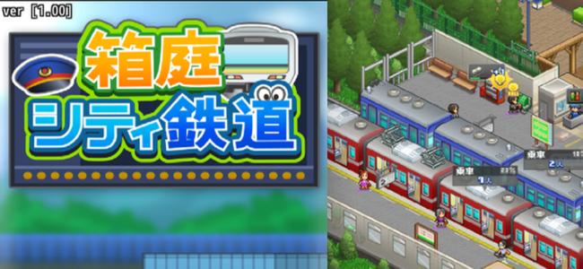 駅の開発をして巨大な駅を目指せ!電車がたくさん走り出す「箱庭シティ鉄道」