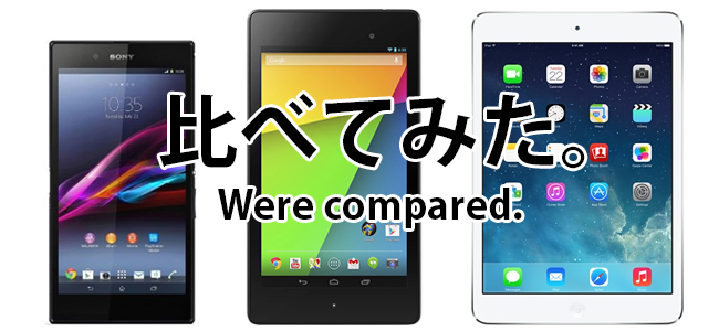 iPad mini RetinaをNexus 7、Xperia Z Ultraと比べてみた!