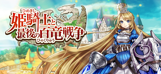 100万ダウンロード以上!アクションゲーム好きがハマるアプリ「姫騎士と最後の百竜戦争」