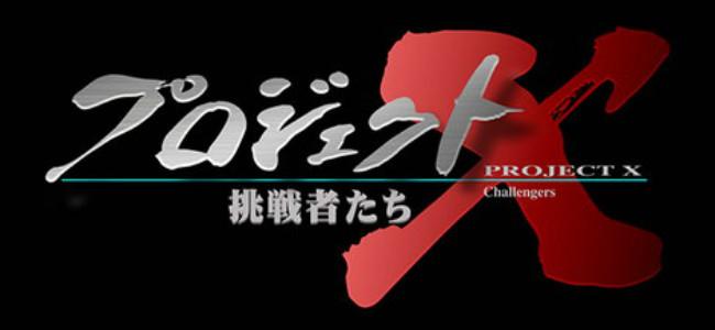 年末年始は動画配信サービス「Hulu」で決まり!NHKの人気番組「プロジェクト X」などを続々配信開始!