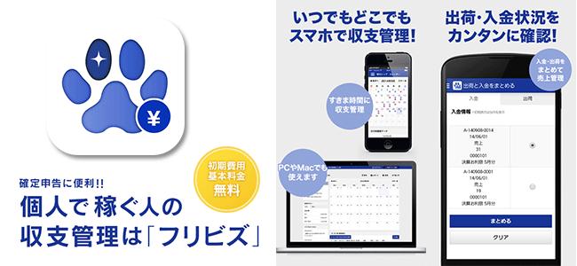 確定申告を助けてくれるiPhoneアプリがあるってご存知ですか?[PR]