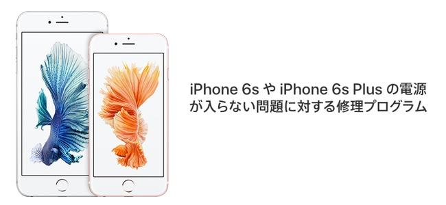 Appleが「iPhone 6s や iPhone 6s Plus の電源が入らない問題に対する修理プログラム」を開始