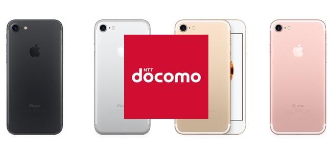 ドコモが指定端末の購入で利用料金から毎月割引をする「docomo with」をこの春にも終了する可能性
