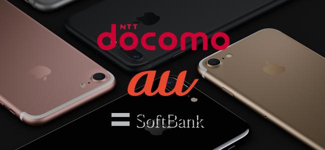 ドコモ、au、ソフトバンク、3大キャリアがiPhone 7/7 Plusの発売について発表!いずれも9日(金)16時01分より予約開始!