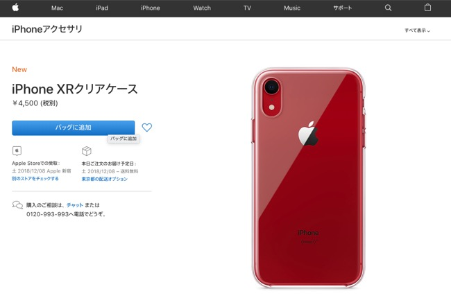 iPhoneXR_01