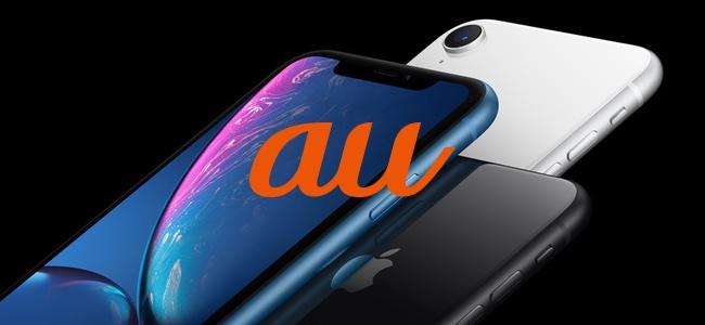 auがiPhone XRの機種代金を発表。分割48回2050円、一括98400円から