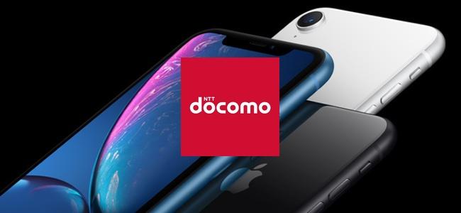 NTTドコモが「iPhone XR」の予約について案内を開始。10月19日(金)より予約、24日より手続き開始