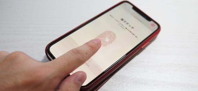2020年のiPhoneはディスプレイ内指紋認証を搭載か。Appleが開発中の噂