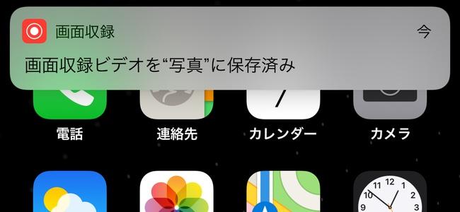 iPhoneの画面録画で最後にコントロールセンターを映さずに終了させる方法